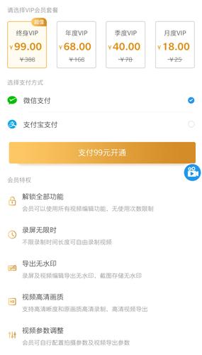 手機錄屏助手app2