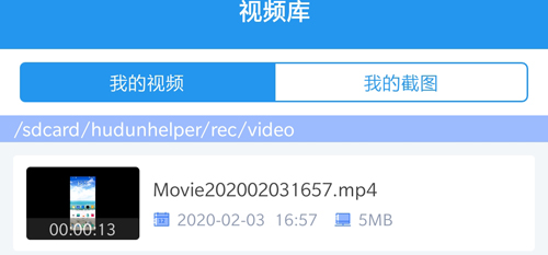 手機錄屏助手app3