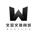 文远文app