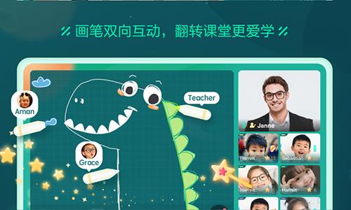 新东方云教室app截图3