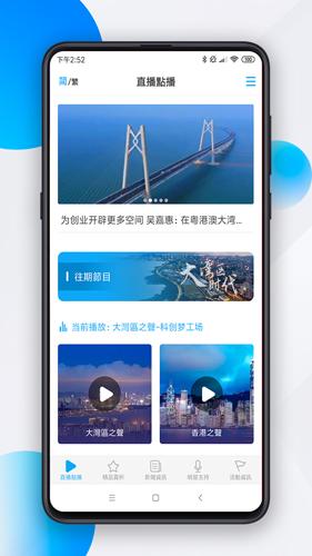 大灣區之聲app截圖1