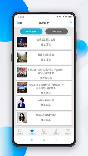 大灣區之聲app截圖2