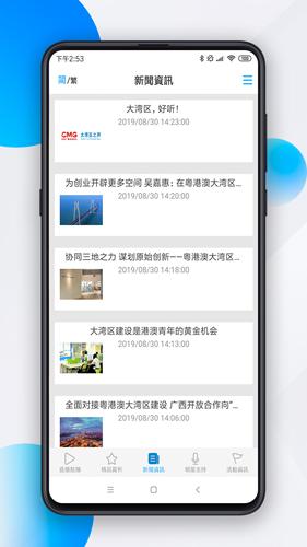 大灣區之聲app截圖3