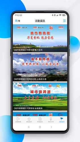 大灣區之聲app截圖5