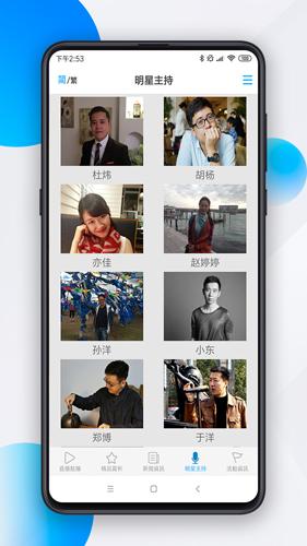 大灣區之聲app截圖4