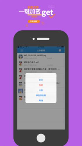 360加密極速版app截圖1