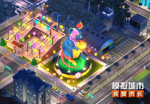 《模拟城市:我是市长》用鼠年建筑为城市招财