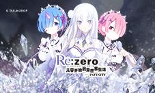 華麗突破!《Re:Zero-INFINITY》角色二突新立繪揭秘