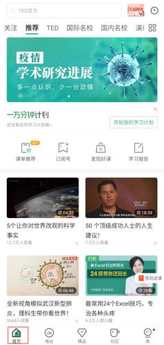 网易公开课app图片1