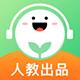 人教口语app图片