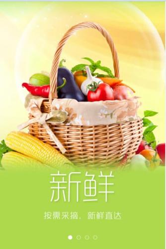 天天買菜app截圖1