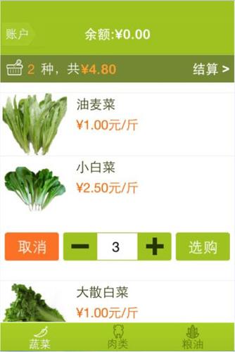 天天買菜app截圖2