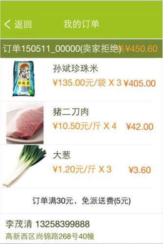 天天買菜app截圖3
