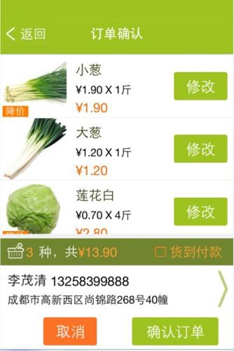 天天買菜app截圖5