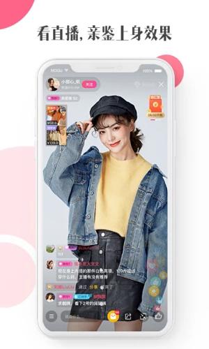 蘑菇街app截圖3