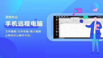 远程电脑手机版截图5