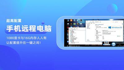 远程电脑手机版截图3