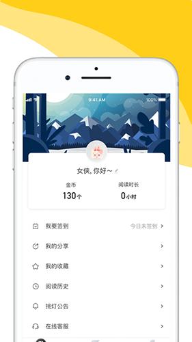阅扑小说阅读器app截图3