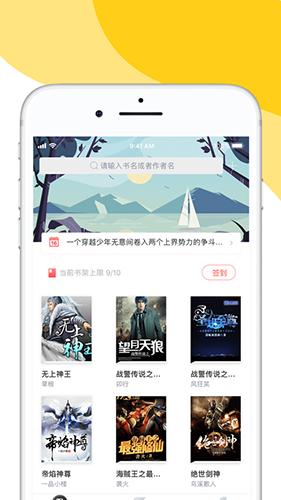 阅扑小说阅读器app截图2