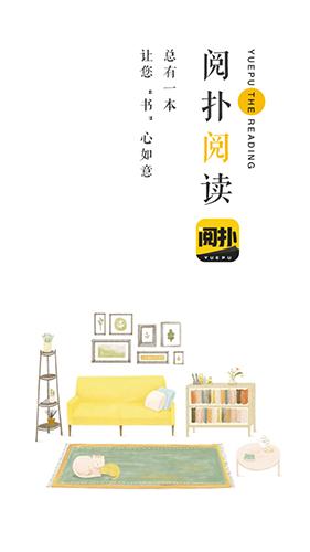 阅扑小说阅读器app截图1