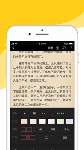 阅扑小说阅读器app截图4