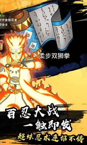 燃烧吧!火焰-佐鸣版截图5