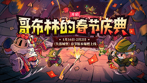 Lost Castle 失落城堡截图1
