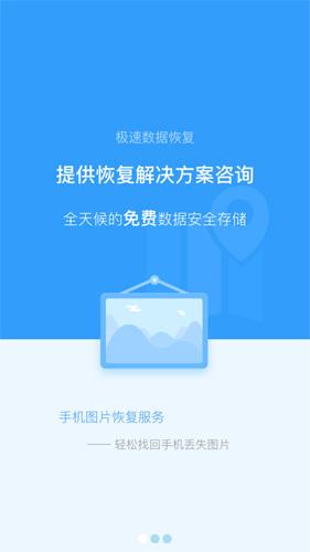 極速數據恢復app截圖5