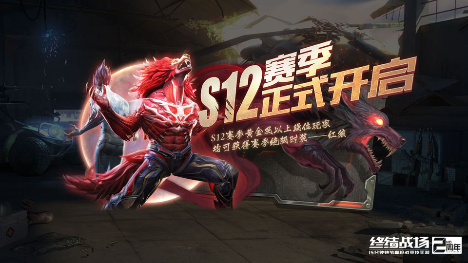 "S12專屬絕版時裝""紅狼"""