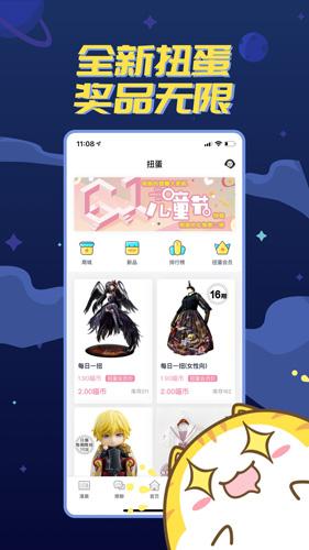喵特app截圖4