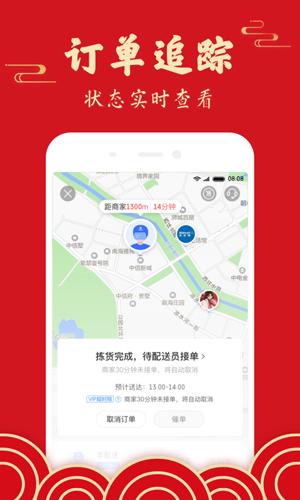 京東到家app截圖5