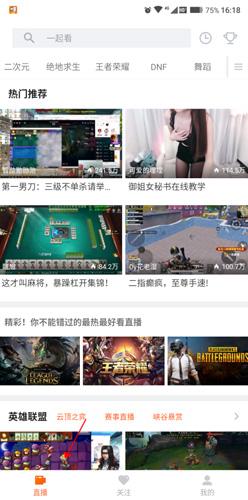 斗鱼极速版app官方下载