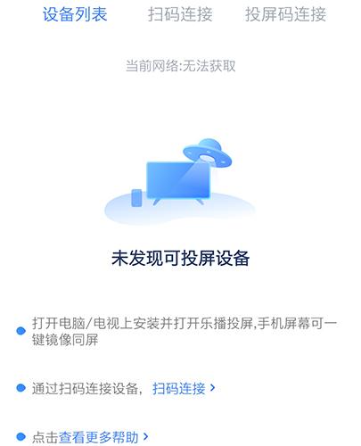 樂播投屏app7