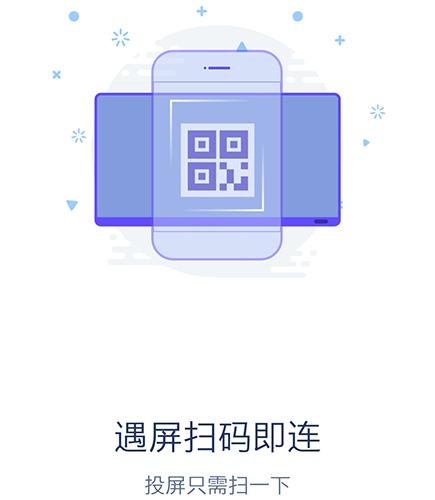 樂播投屏app8