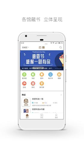 云圖書館app截圖3