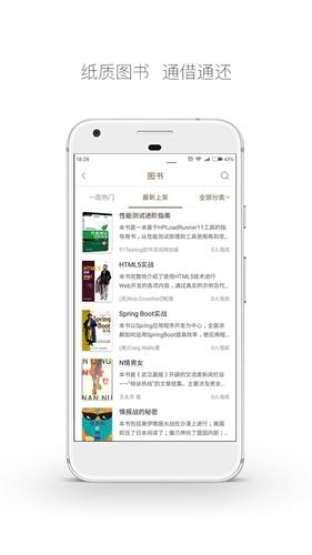 云圖書館app截圖1