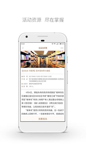 云圖書館app截圖2