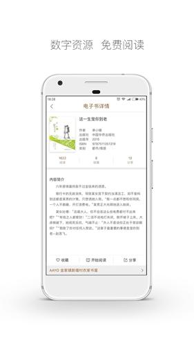 云圖書館app截圖5
