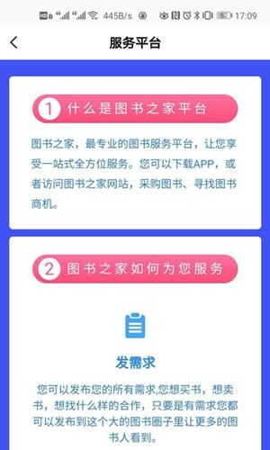 圖書之家app截圖2