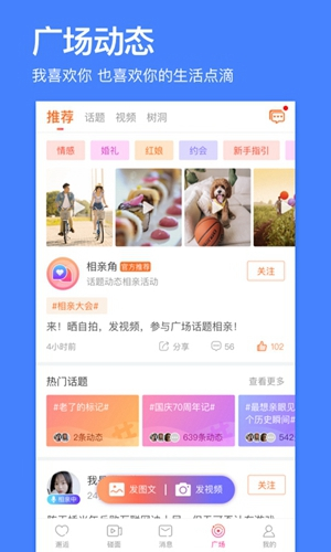 百合婚戀app截圖4
