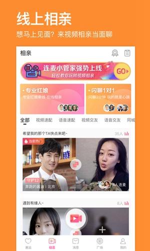 百合婚戀app截圖5