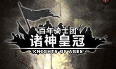 百年騎士團評測:可以繁衍后代的戰棋手游