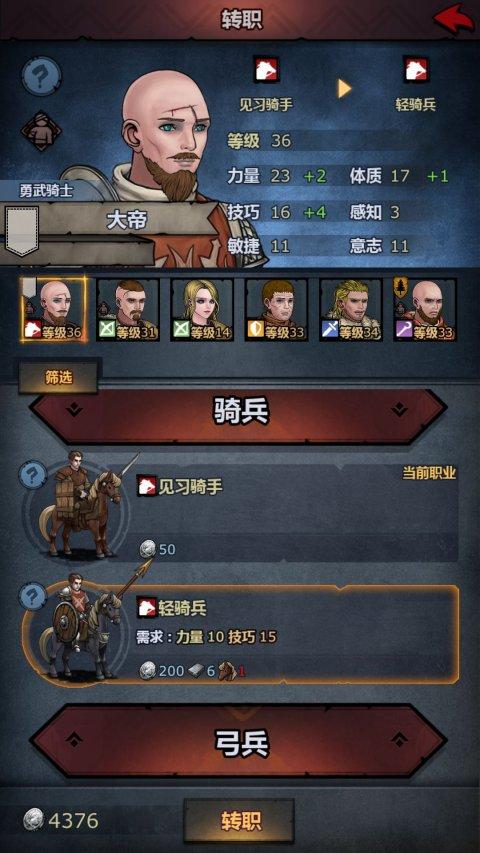 百年騎士團評測圖9