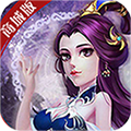 妖游記夢幻三界商城版