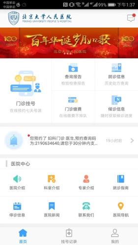 北京大學人民醫院app截圖1