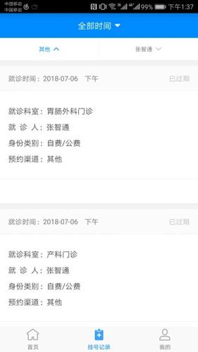 北京大學人民醫院app截圖3