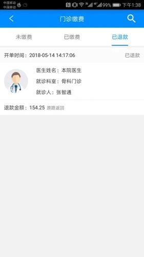 北京大學人民醫院app截圖4