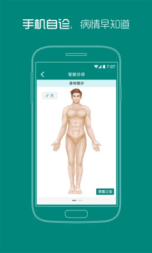 武漢協和醫院app截圖3