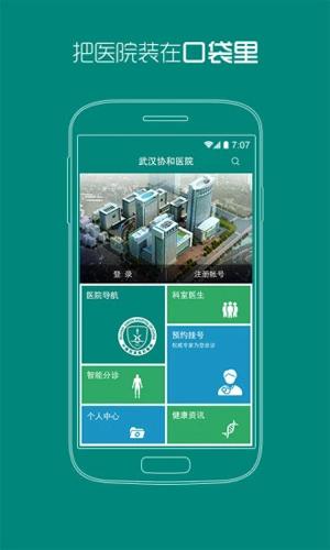 武漢協和醫院app截圖1