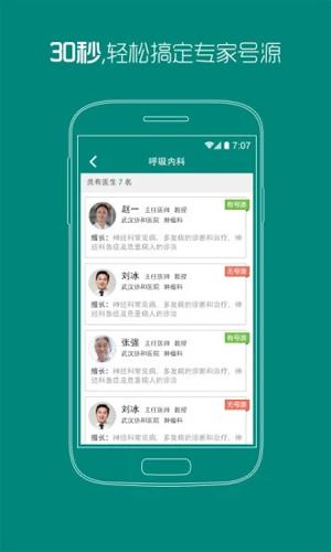 武漢協和醫院app截圖2